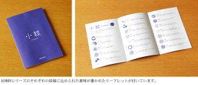 KIHARAキハラKOMON小紋取皿5枚セット[青海波麻の葉矢羽根七宝網目]
