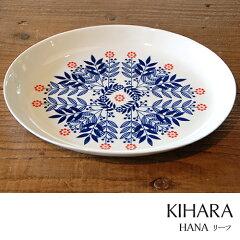 KIHARA 美しい白磁に生い茂る草々や小さく愛らしい花が咲く器KIHARA キハラ 楕円皿/オーバルプ...