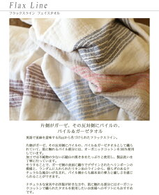 【kontex】コンテックス今治タオルFlaxLineフラックスラインフェイスタオル