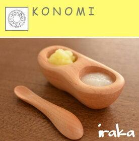 てのひら皿と食べさせスプーンのセット楓メープルクラフト木の実ペレンツKONOMI薗部産業