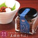 王様のうに 北海道小樽産キタムラサキウニの佃煮(瓶入り) 6...