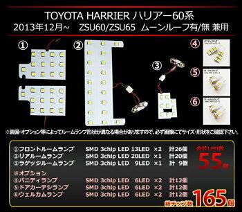 新型60系ハリアールームランプセット超豪華セット!!3chipSMD全使用
