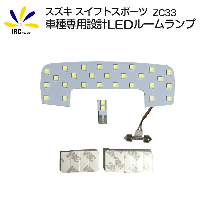 ライト・ランプ, ルームランプ  LED ZC33S LED SMD LED 3Chip SMD SUZUKI SWIFT SPORTS