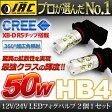HB4バルブ LED バルブ LEDフォグランプCREE製「XB-R5」搭載 最強クラスの輝度!!50W 6000k/8000k有り 爆光ランプホワイト 12V/24V兼用 2個1セット LEDバルブ LEDフォグライト LED球 純正交換