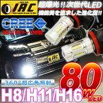 80WH8バルブH11バルブH16バルブ6000Kホワイト12V/24V2個セット
