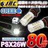 送料無料ハイエース 200系 3型 後期/4型 適合PSX26W LED バルブ LED フォグランプ【LEDバルブ ホワイト 12V車用】【CREE製「XB-R5」搭載】爆光最強クラスの輝度 80W 2個1セットLED フォグライト 純正交換