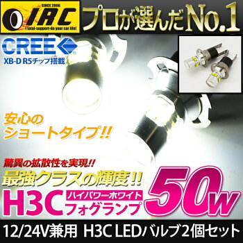 H3CLEDフォグバルブ12V/24V兼用バルブ白/ホワイト無極性タイプ2個セット