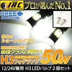 H3LEDフォグバルブ12V/24V兼用バルブ白/ホワイト無極性タイプ2個セット