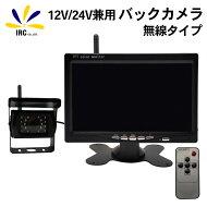 無線タイプバックカメラ12V/24V兼用高画質7インチモニター付属
