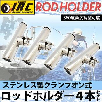 ステンレス製ロッドホルダー4本セット