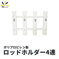 【ポリプロピレン製】ロッドホルダー4連セット