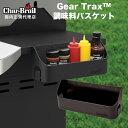 Char-Broil バーベキュー 調味料入れ ツール BBQ 2バーナー 3バーナー 4バーナー アウトドア キャンプ グランピング チャーブロイル Char-Broil ガスグリル 便利グッズ