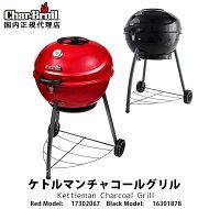 Kettleman,Char-broil,grill,ケトルマン,チャコール,グリル