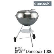 Kettleman,grill,ケトルマン,チャコール,グリル,ダンクック,dancook,1000