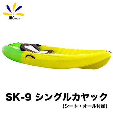 SK-9 シングル カヤック カヌー 海 川 湖 ビーチ 渓流 夏 アウトドア キャンプ スポーツ レジャー フィッシングカヤック ボート 船 ボート