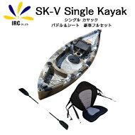 SK-Vシングルカヤック