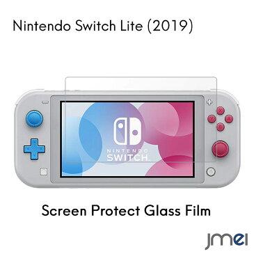 Nintendo Switch Lite ガラスフィルム 2019 新型 Nintendo Swith 液晶保護 フィルム ニンテンドースイッチ スイッチ ライト 液晶保護ガラス 2.5Dラウンドエッジ加工 強化ガラスフィルム クリスマス こどもの日 お年玉 誕生日 新築祝い 結婚祝い 出産内祝い 内祝い