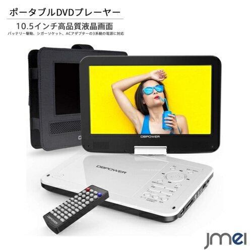 光ディスクレコーダー・プレーヤー, ポータブルブルーレイ・DVDプレーヤー DVD 10.5