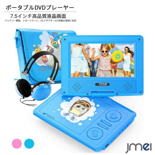 光ディスクレコーダー・プレーヤー, ポータブルブルーレイ・DVDプレーヤー  DVD 7.5