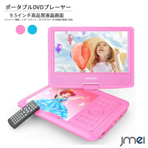 光ディスクレコーダー・プレーヤー, ポータブルブルーレイ・DVDプレーヤー  DVD 9.5