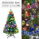 クリスマスツリー オーナメント付き 150cm おしゃれ 豪華 飾り14種類 簡単組立 USB接続 3色 20球LEDライト 転倒防止 4脚スタンド 北欧風 プレゼント オフィス リビング ギフト