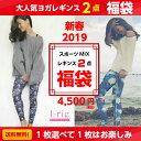 福袋 2019 レディース レギンス2枚 ヨガパンツ ヨガウ...