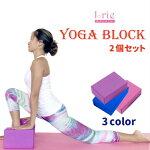 ヨガブロック2個セットヨガブロックヨガピラティス用ブロックEVAホットヨガグッズプロップスフィットネスストレッチトレーニングダイエットエクササイズ