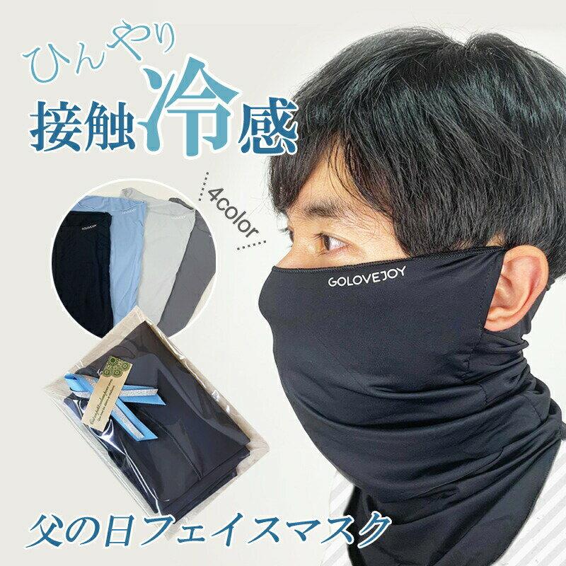 接触冷感 ひんやりフェイスマスク