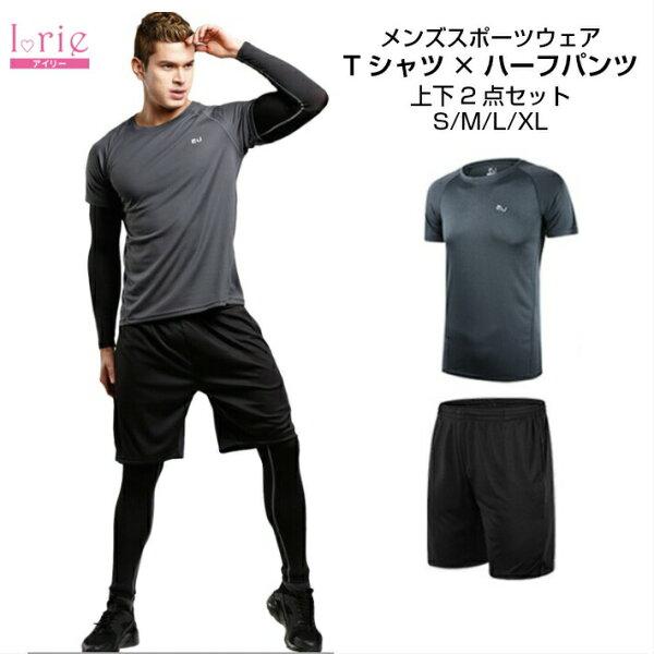 tシャツハーフパンツ2点セット メンズスポーツウェア上下セットスポーツウェアメンズ上下半袖パンツtシャツ上下スポーツウェアスポ