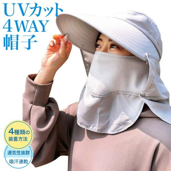 あす楽UVカット4WAY帽子帽子UVカット日焼け防止紫外線対策フェイスカバーラッシュガード日焼け対策日よけ飛沫防止フェイスマスク