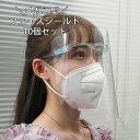 あす楽 即納 フェイスシールド 10個 メガネ 眼鏡型 コロナ対策グッズ 対策 コロナウイルス対策 メガネ メガネタイプ 接客 飲食 防護眼鏡 保護眼鏡 簡易保護ゴーグル 飛沫防止 簡易式 男女兼用