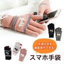 【1000円ポッキリ 送料無料】スマホ用手袋 手袋 レディー
