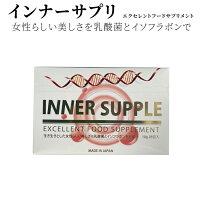 INNERSUPPLE(インナーサプリ)