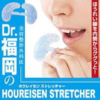 Dr.福岡のホウレイセンストレッチャー