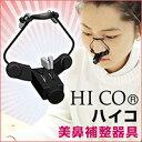 鼻プチ ハイコ(HICO)美鼻補整器具