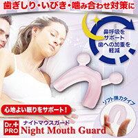 ナイトマウスガードマウスピース歯マウスピースマウスガードナイトガードピースガード治療歯ぎしり防止歯ぎしり対策