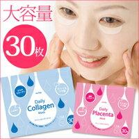 治療日常膠原面膜臉面具臉面具面具表美面膜膠原面膜膠原包紫蘇