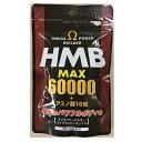 ★オメガパワービルダー HMB MAX 180粒 1