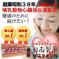 日南製薬ポステミンN10ml×10本セット哺乳動物心臓エキス内服液送料無料