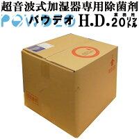 パウデオHD業務用20リットル超音波加湿器専用除菌剤