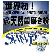 SW&W(ShellWhitening&WhashingPowder)シェルホワイトニングパウダーホームホワイトニング歯磨き粉ホワイトニング歯磨き粉ヤニ歯ステイン除去ヤニ歯磨きステイン歯磨き粉