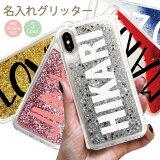 【名入れ】グリッター スマホケース オーダーメイド iPhoneケース glitter インスタ映え 名前 海外 デザイン かわいい キラキラ 人気 プレゼント iPhone11 Pro iPhoneXR iPhoneXS iPhone8 対応