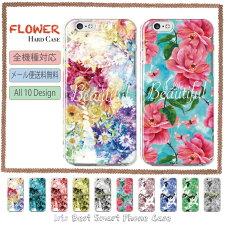 iphone7iphone7plusケースGalaxyXperiaZETAarrowsスマホカバーケースF-03HFLOWER花柄オシャレかわいいゴージャス豪華華やか人気高級海外デザインフォトアートトレンド水彩画ファッション