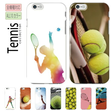 送料無料 全機種対応 iPhoneケース ハードケース iphone11 ケース iPhone XR iPhone8 テニス Tennis スポーツ ボール チームメイト プレゼント 人気 かっこいい ラケット スマッシュ おしゃれ Galaxy Xperia XZ AQUOS arrows Huawei p20 sov39