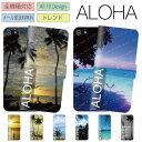 iPhoneケース アイフォン iphone11 iPhone7 iPhone8 送料無料 手帳型 レザー ハワイアン ハワ……