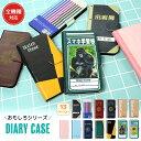 送料無料 全機種対応 iPhoneケース iphone12 ケース iPhoneSE iPhone11 スマホケース 手帳型 ……