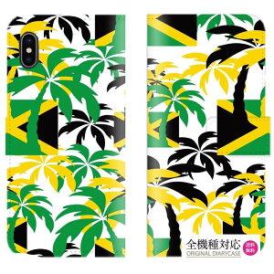 送料無料 全機種対応 iPhone XS Max iPhone XR iPhone8 ケース スマホケース 手帳型 レザー jamaica ジャマイカ レゲエ reggae rasta ラスタ roots weed cannabis ガンジャ ストリート系 Galaxy Xperia AQUOS arrows Huawei