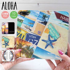 iPhone7ケースiPhone7plusケーススマホケース全機種対応送料無料手帳型レザーハワイアンhawaiiハワイsurfbeach西海岸人気かわいいトレンドナンバープレートサンセットアロハGalaxyXperiaAQUOSarrowsHuawei