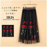 送料無料【IRIS】チュールスカートミモレ丈バラ刺繍Aライン日常お出かけ2色フリーサイズ