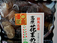 【送料込み】花豆甘納豆(大)500g大粒嬬恋産花豆。黒、白花豆入り250グラム入×2袋入り、群馬県推奨優良県産品商品。